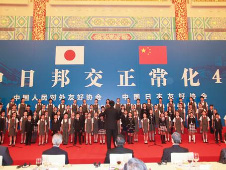 日中国交正常化45周年記念式典