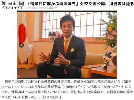 朝日新聞掲載:外交記録公開
