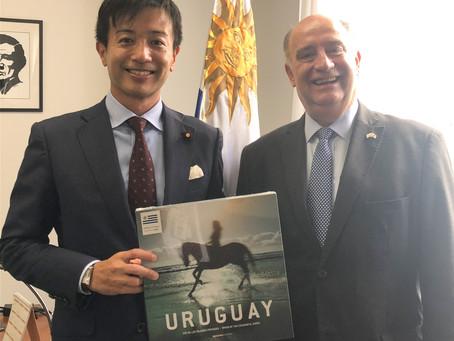 ウルグアイ大使との意見交換