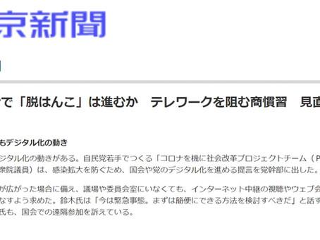 東京新聞掲載:『コロナを機に社会改革PT』緊急提言