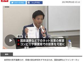 日テレ報道(若者の政治参加検討チーム第4回・緊急提言)