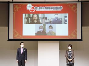 国際漫画賞表彰式