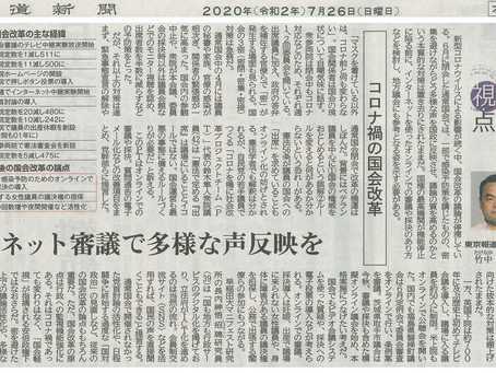 北海道新聞掲載(コロナを機に社会改革PT)
