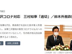 東奥日報掲載:青森訪問