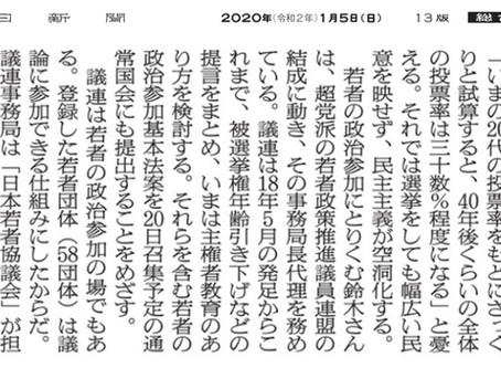 『朝日新聞』掲載(若者の政治参加)