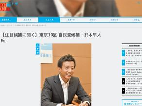 「注目候補に聞く」TOKYO HEADLINE