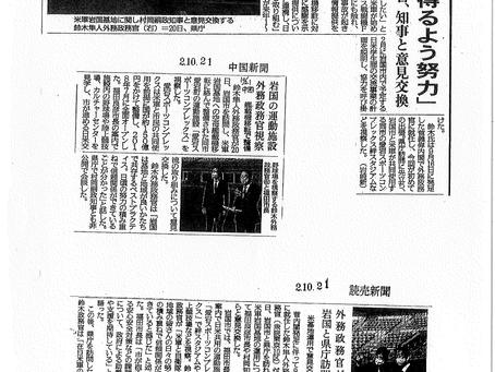 読売新聞、中国新聞、山口新聞、日刊いわくに掲載:岩国視察