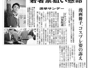 『読売新聞』掲載(若者の政治参加)