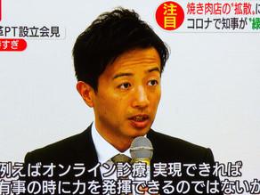 テレビ朝日報道:『コロナを機に社会改革PT』設立