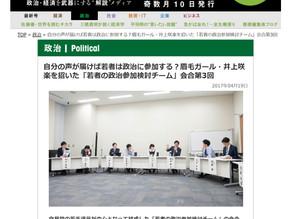 WEB雑誌「政経電論」掲載(若者の政治参加検討チーム第3回)