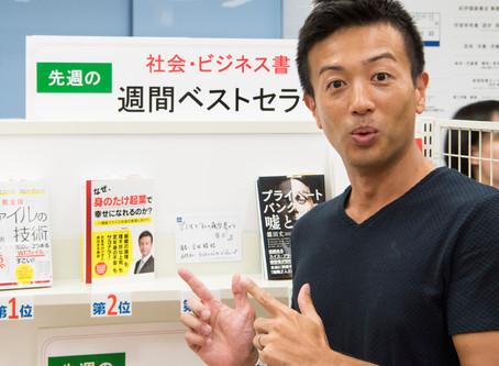紀伊國屋書店「週間ランキング」2位になりました!