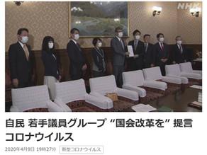 NHK報道:国会改革緊急提言申入れ