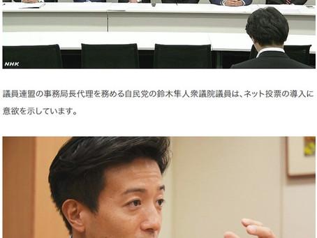 NHK報道「ネット投票なぜできない」