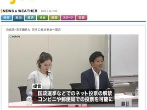 読売テレビ報道(若者の政治参加検討チーム第4回・緊急提言)