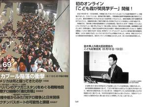 月刊誌『外交』掲載