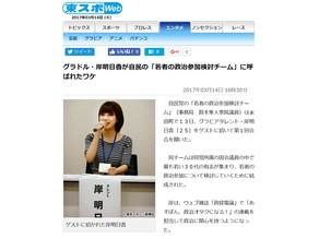東京スポーツに掲載されました(若者の政治参加検討チーム)
