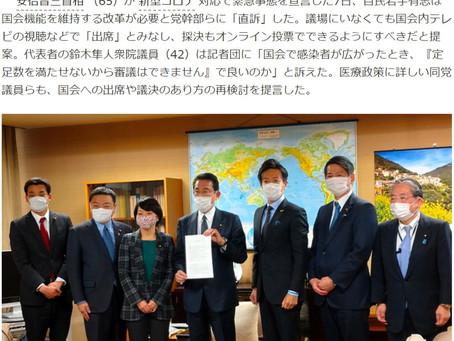 朝日新聞掲載:国会改革緊急提言申入れ