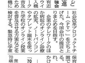 日経新聞掲載:『コロナを機に社会改革PT』設立