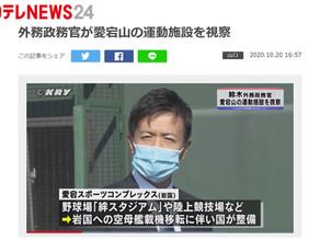 日テレ報道:岩国視察