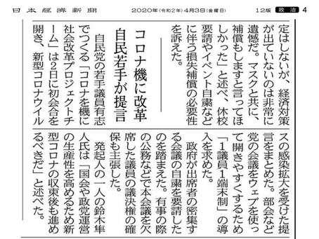 日経新聞掲載:『コロナを機に社会改革PT』緊急提言