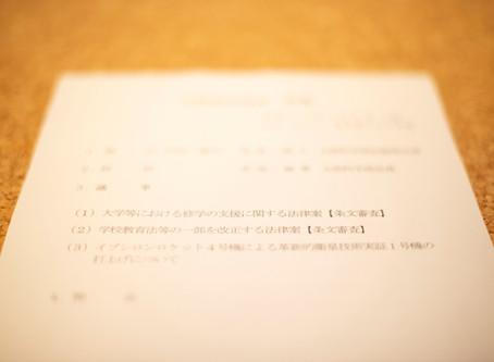 大学等の授業料減免・給付型奨学金に関する法案を了承