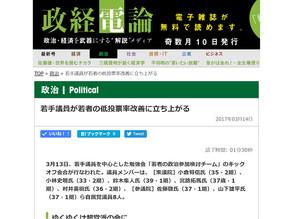 WEB雑誌「政経電論」に掲載(若者の政治参加検討チーム)