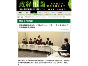 WEB雑誌「政経電論」掲載(若者の政治参加検討チーム第2回)