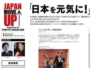 TOKYO FM JAPAN MOVE UP出演