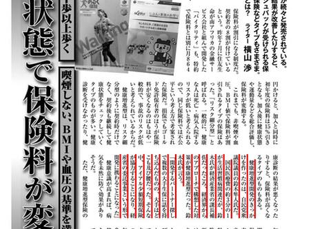 『週刊朝日』掲載(健康増進型保険)