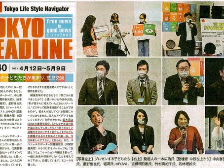 TOKYO HEADLINE掲載(子ども未来国連)