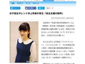 東京スポーツ掲載(若者の政治参加検討チーム第3回)