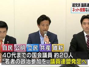 NHK報道(若者政策推進議連)