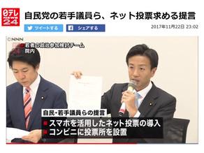 日テレ報道(若者の政治参加検討チーム提言)