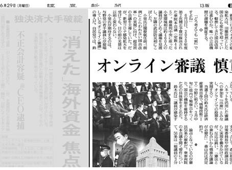 読売新聞掲載(コロナを機に社会改革PT)