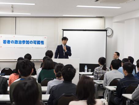 学生団体での講演