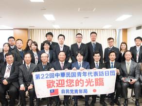 台湾との議員外交