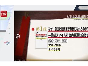 テレビ東京『モーニングサテライト』で取り上げられました
