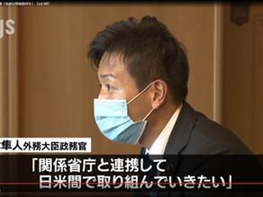 テレビ山口報道:岩国視察