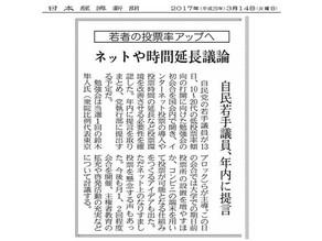 日経新聞に掲載されました(若者の政治参加検討チーム)
