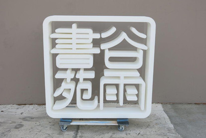 Foam sign l,ogo with Chinese character