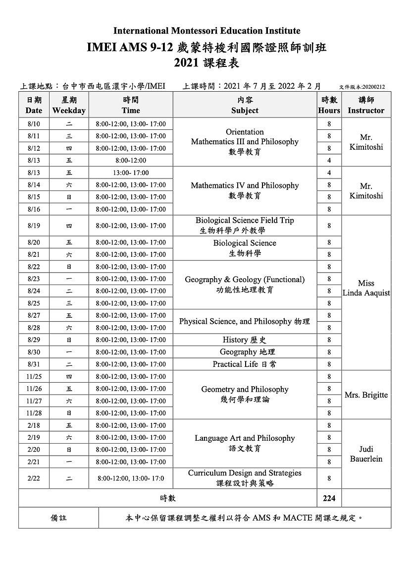 2021 ELE 9-12 課表(中文版).jpg