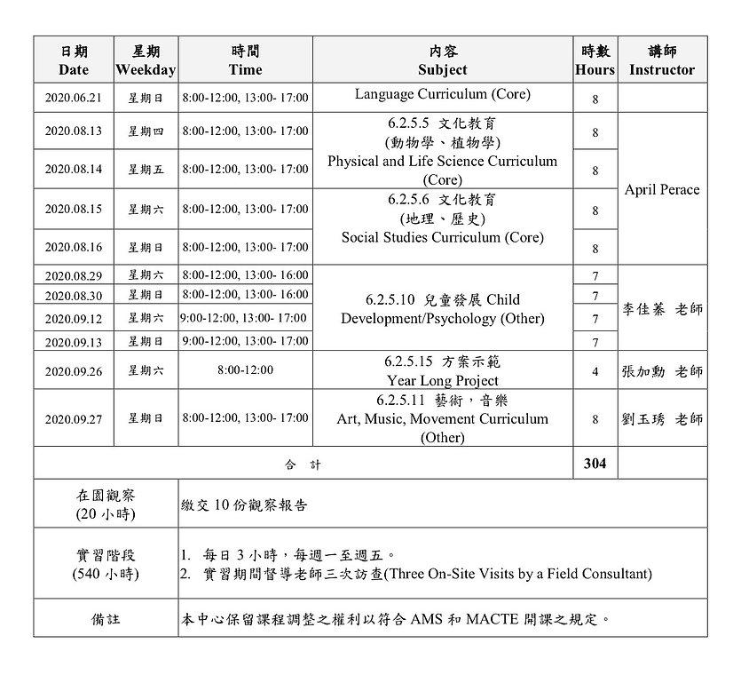 2019EC3-6課表 internet-2.jpg