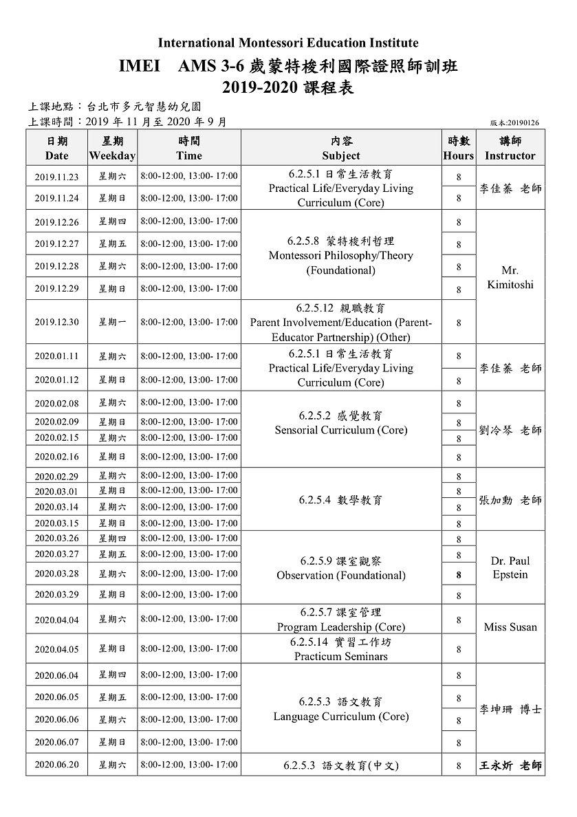 2019EC3-6課表-1.jpg