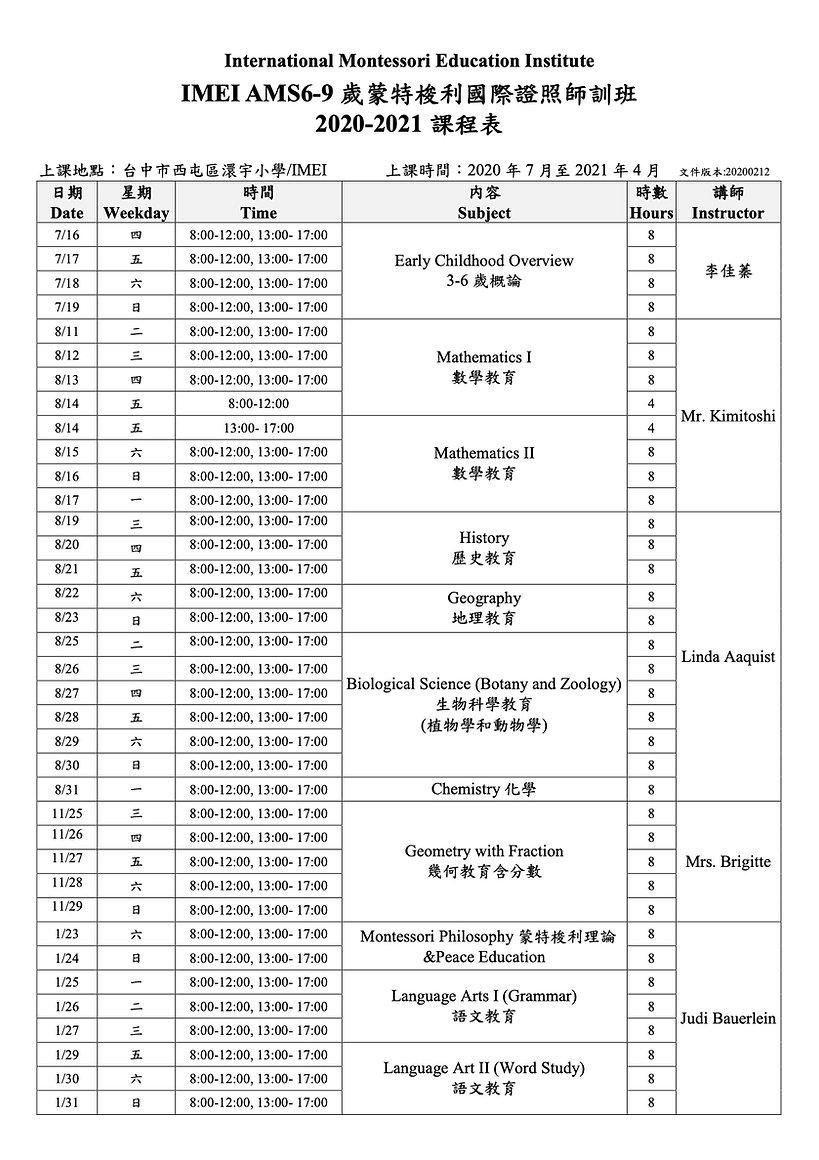 2020 ELE 6-9 課表(中文版) 1.jpg