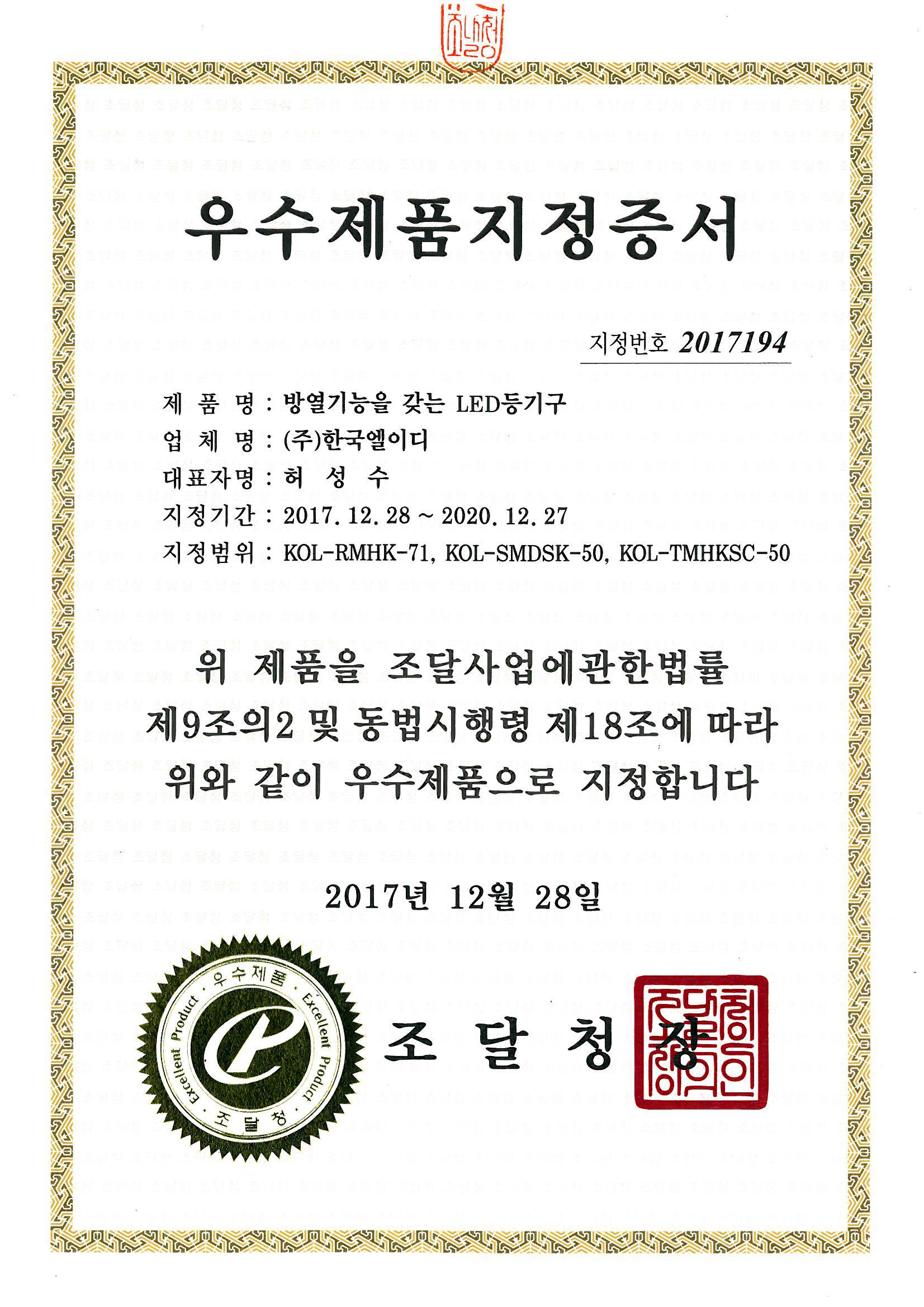 한국엘이디_우수조달제품인증서
