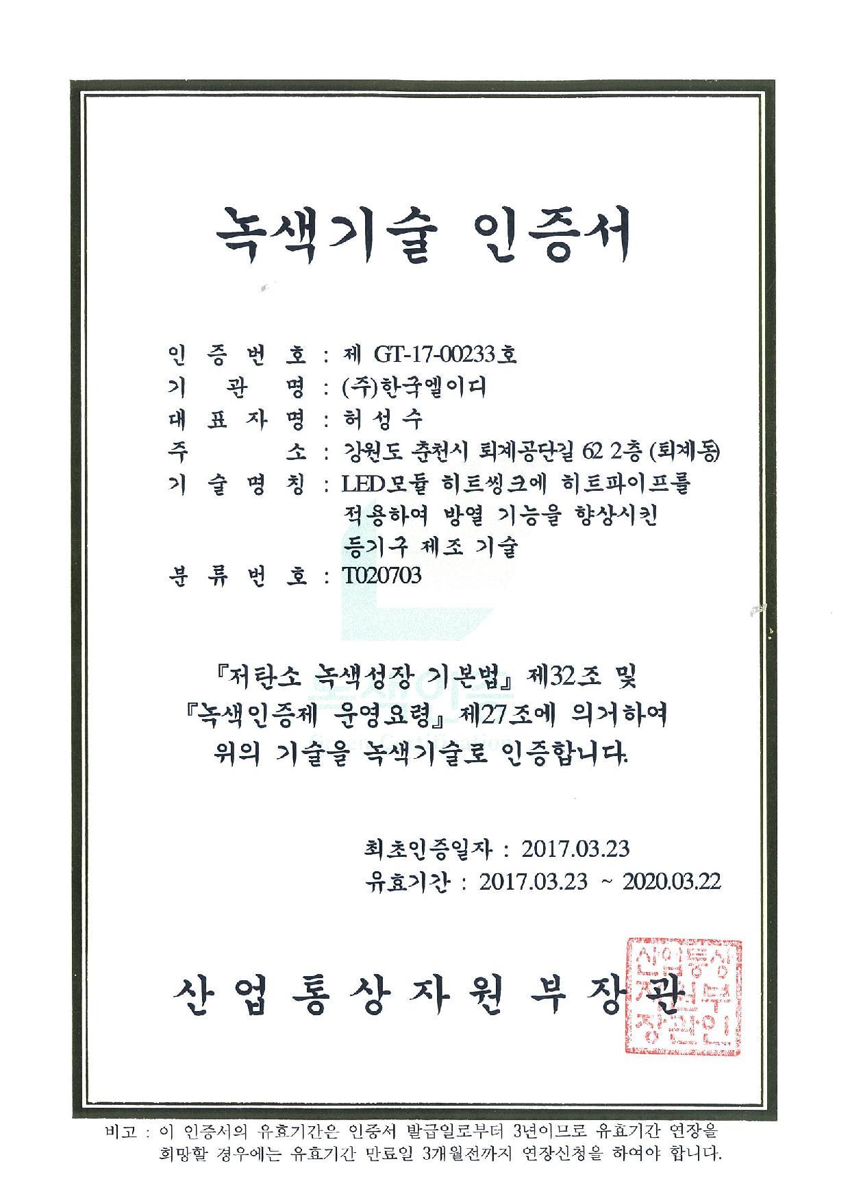 한국엘이디_녹색기술인증서