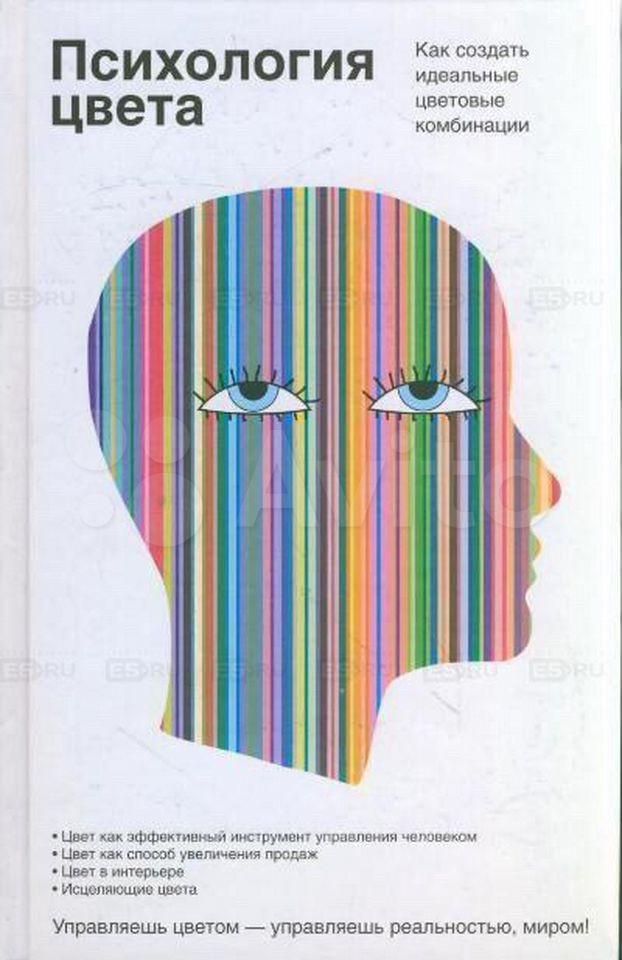Г. БРАЭМ создал некий учебник по введению в психологию цвета, который полезен с практической точки зрения. Автор просто и ясно изложил теории некоторых исследователей о цвете (Гёте, Фрайлинга, Люшера и др.) и попытался сконцентрироваться на самом существенном, то есть сделать своего рода обзор для начинающих. Практические занятия и упражнения, сопровождающие этот курс, гармонично дополнили его теоретическую часть. Книга пользуется удивительно огромным интересом в сфере экономики, средств массовой информации, а также в таких специальных отраслях, как дизайн интерьера, мода, маркетинг, архитектура, спорт, развлечения, медицина и психология. Гарольд Браэм учит замечать удивительные закономерности в окружающем нас мире и даже прогнозировать некоторые события.