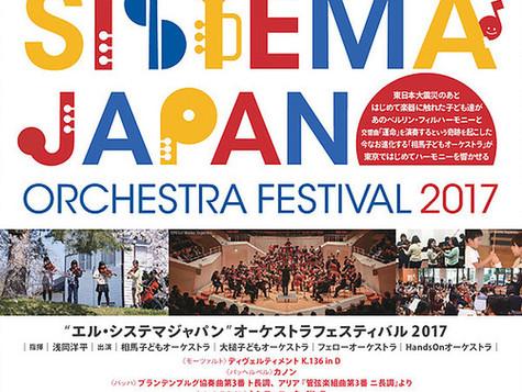 オーケストラフェスティバル2017
