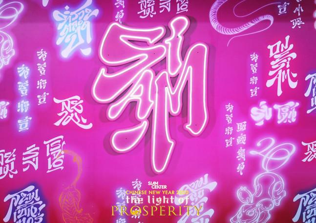 Siam Center Present Chinese Neon Street 2020