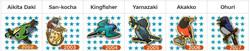 WBSJ Birdmate Line 2